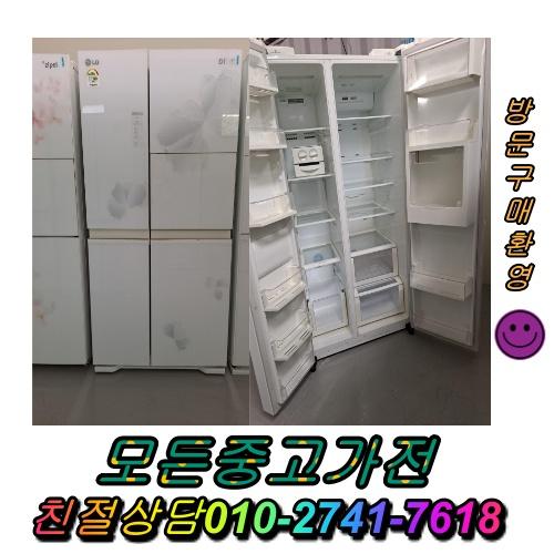 최상위중고양문형냉장고 1등급중고냉장고 LG전자 김치냉장고 일반냉장고 지펠 티타늄 강화유리 LG디오스 엠보싱, 중고냉장고