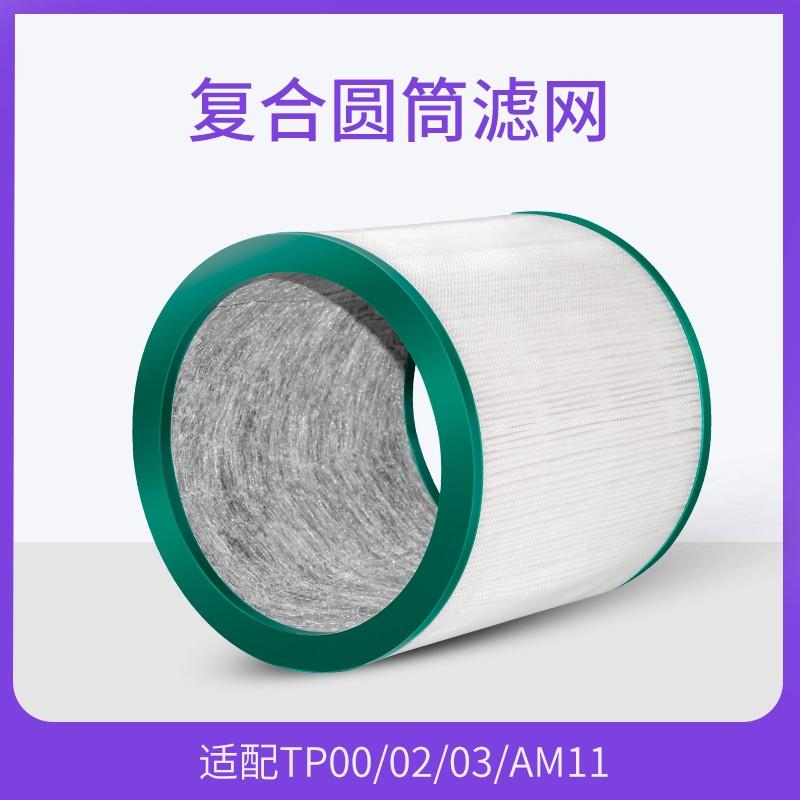 다이슨 공기 청정기 leafless 팬 액세서리 필터 필터 TP00 / 03 / TP02 / AM11 하이파에 적합