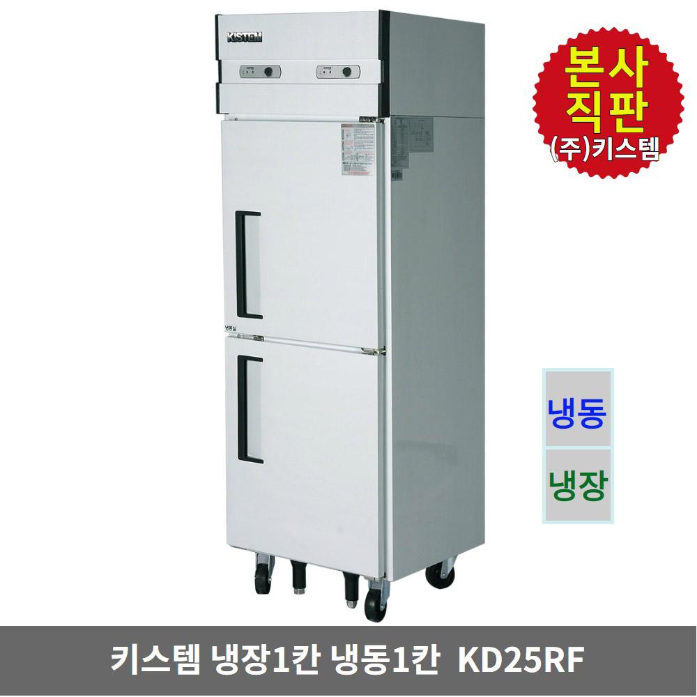 키스템 업소용냉장고 25박스 KD25RF 냉장1칸 냉동1칸 올스텐 2도어, KIS-KD25RF