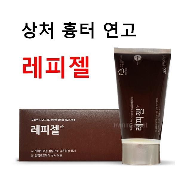 먼디파마 한국먼디파마 레피젤 하이드로겔 상처치료 연고 50g, 1개