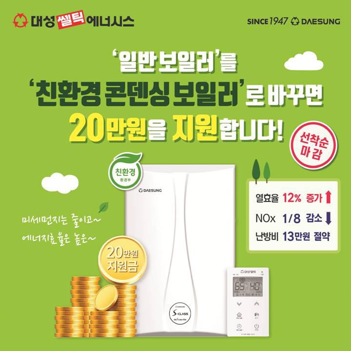 대성쎌틱 S-CLASS 콘덴싱 가스보일러(대전지역), 22K(하향식)