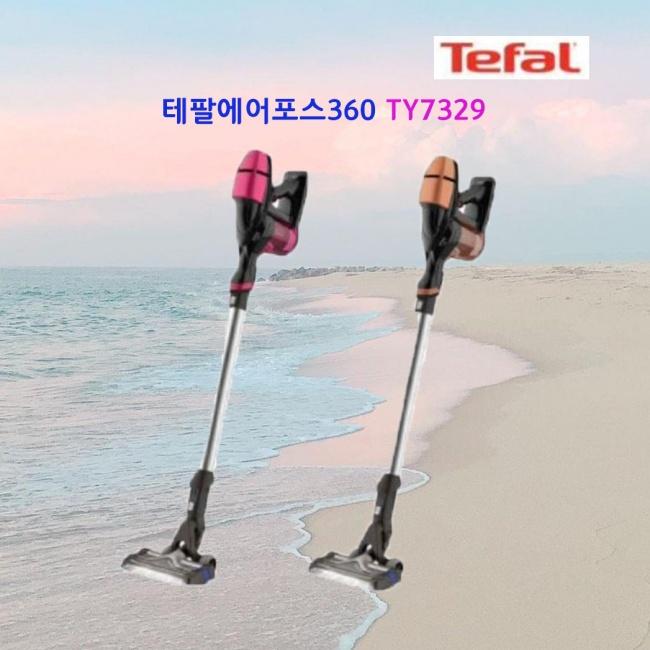 테팔 에어포스360 TY7329, 테팔 에어포스360 TY7320