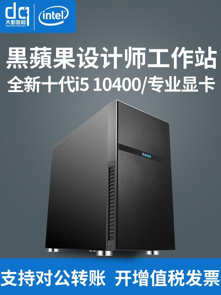 플로터 i510400/P620/16G메모리 도안 플랫발판 디자인 전용 도형 워크스테이션 diy데스크탑컴퓨터 본체 조립 기계고 커버가정용 사무 완제품, C01-배치 1.0, T01-8GB
