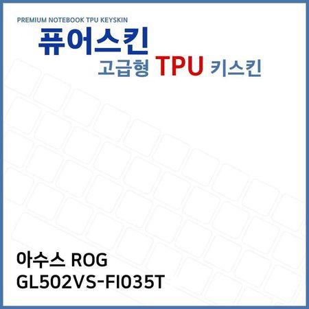 [멸치쇼핑]키덮개 E.아수스 ROG 고급형, 상세페이지 참조
