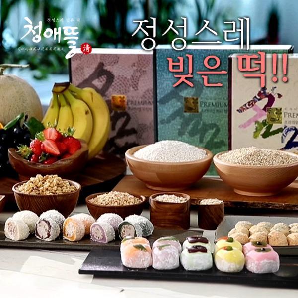 청애뜰 개국5주년특집가[정성스레빚은떡]청애뜰찰떡세트 110개, 1
