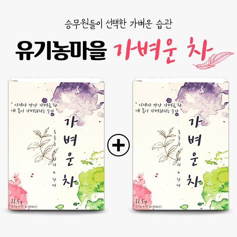 유기농마을 가벼운차 - 후추 x 진피 현미, 2box