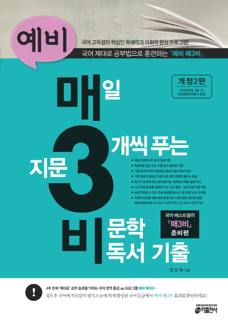 예비 매3비 매일 지문 3개씩 푸는 비문학 독서 기출, 키출판사