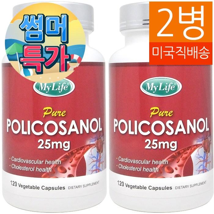 마이라이프 My Life 2병 폴리코사놀 Policosanol 25mg 120정