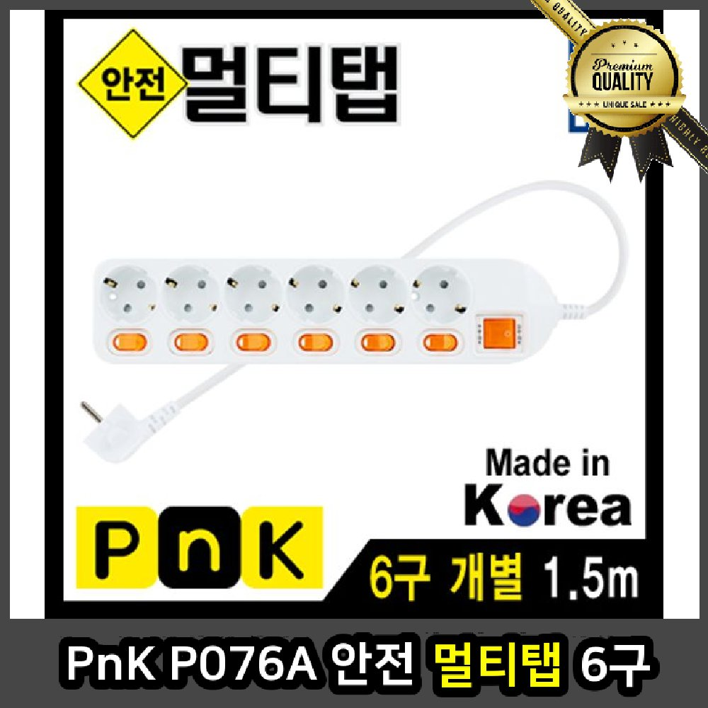 PnK 멀티탭 여행용 접지 고속 P076A 안전 6구 5m 10A 고급 차단