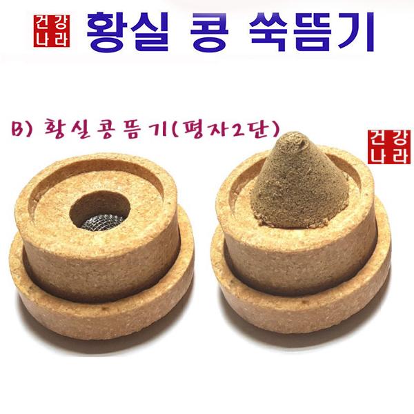 건강나라 황실콩뜸기 평자2단 (쑥봉 쑥뜸 왕뜸 쑥뜸기), 1개