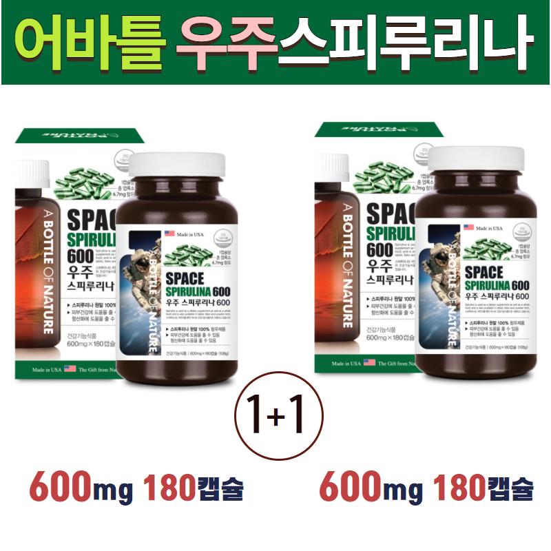 스피루리나 엽록소 고단백질 피코시아닌 SOD 클로로필 임산부 요산수치 항산화 피부건강 비오틴 맥주효모 하와이안 마그네슘 영양제 감마리놀렌산, 2병