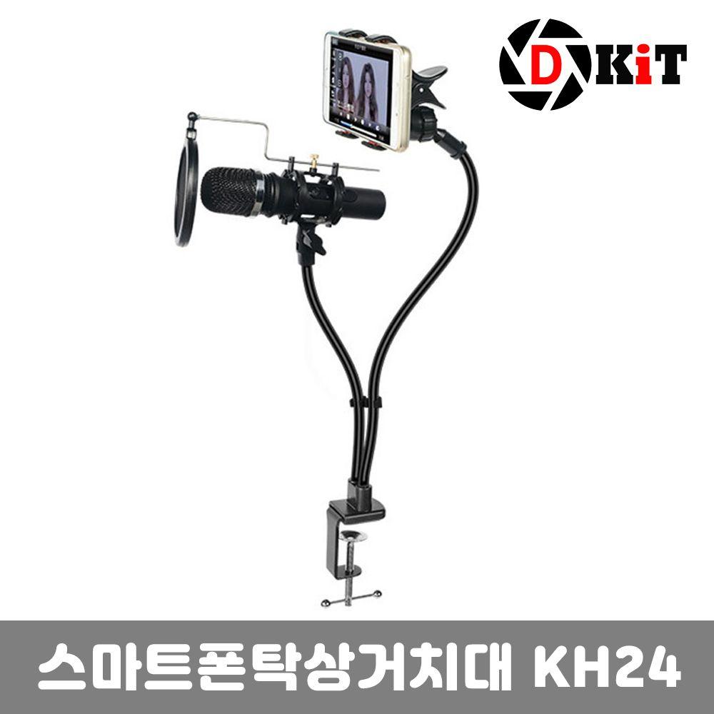 (JALNAGA)-W3D 디키트 개인방송장비 KH24 마이크 스마트폰 거치대 1인미디어 유튜브 개인방, 쿠팡 1, 쿠팡 KH24+블루투스리모컨