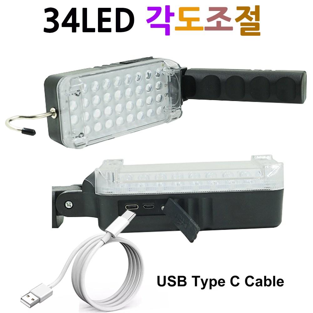 디제이디 C Type 충전식 LED 랜턴 자동차 작업등 DKED029, 1개