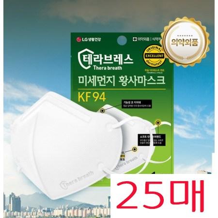LG생활건강 테라브레스 마스크 대형 KF94 25매