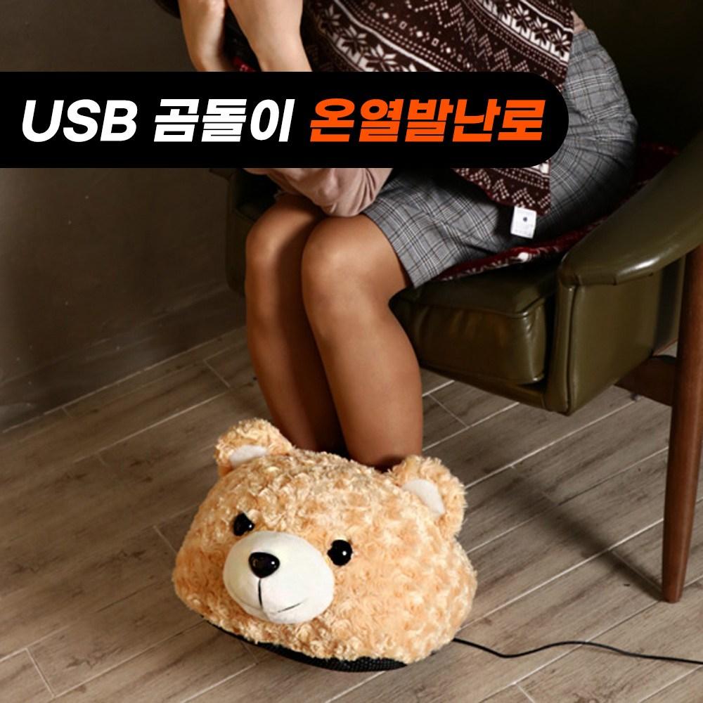 [국산] 곰 온열 발난로 USB 겨울철 필수 사무용 가정용, 1개