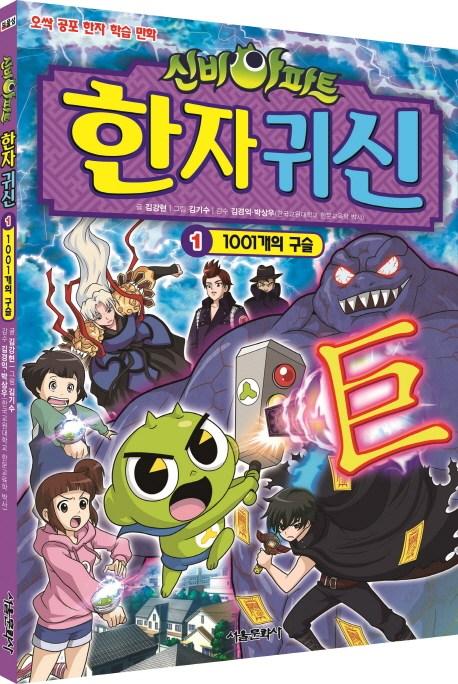 신비아파트 한자 귀신. 1: 1001개의 구슬, 서울문화사