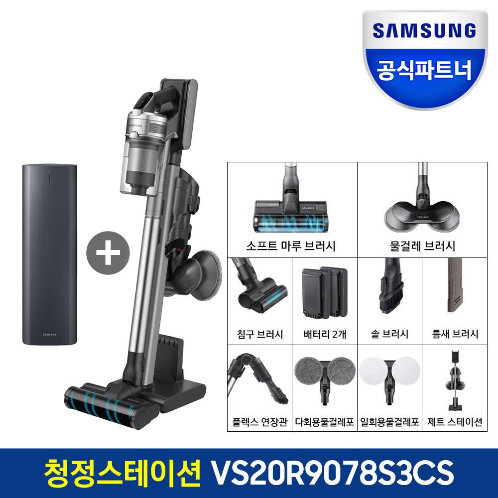 삼성전자 제트 무선청소기 200W VS20R9078S3CS 청정스테이션 전국삼성직배송, 삼성 제트 무선청소기 VS20R9078S3CS
