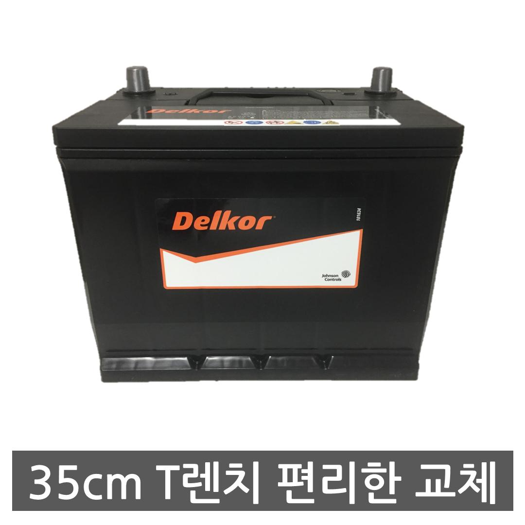 델코 DF60L 최신 정품 자동차배터리 자동차밧데리 차량용베터리, 01_폐배터리 반납(동일)+공구대여