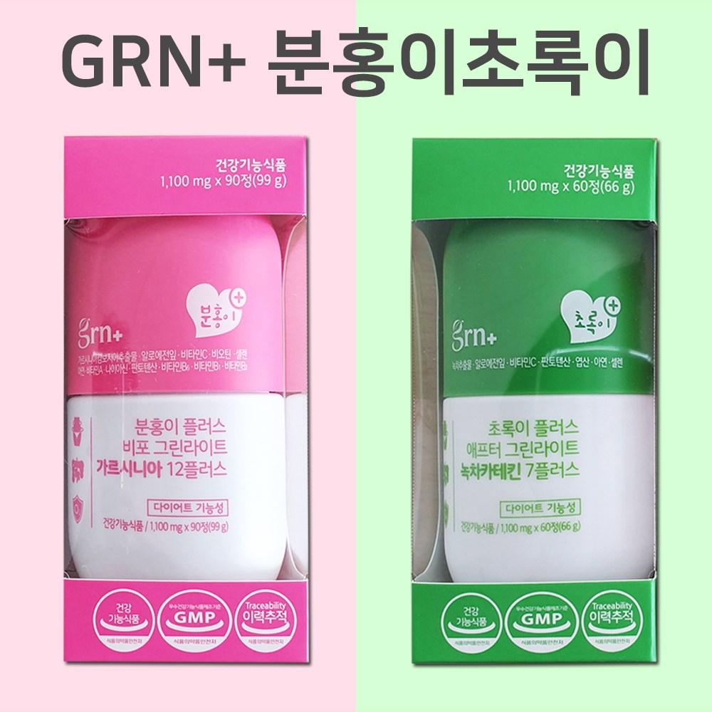 GRN 시즌2 업그레이드 분홍이 + 초록이 총 2병, 1세트, 분홍+초록
