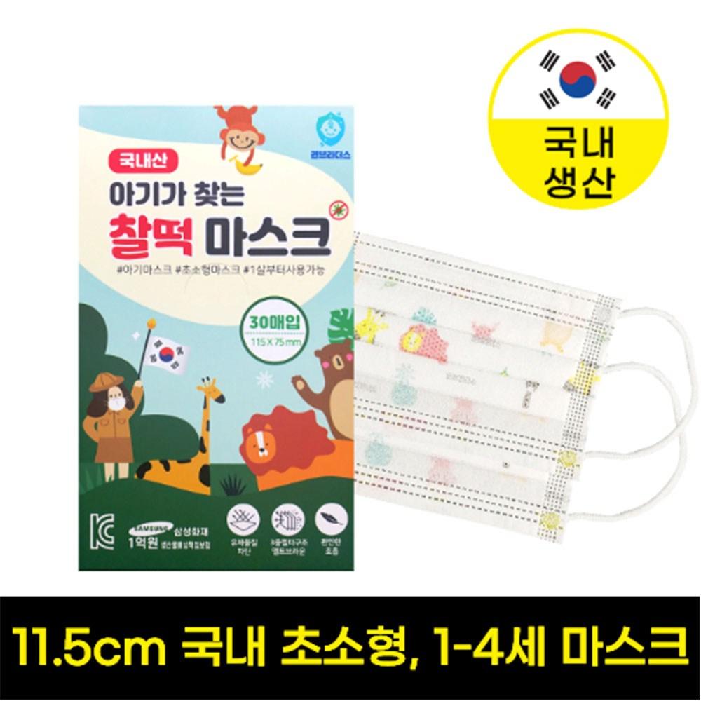 찰떡 초소형 베이비 마스크 11.5cm 30매 1박스 [개별포장]
