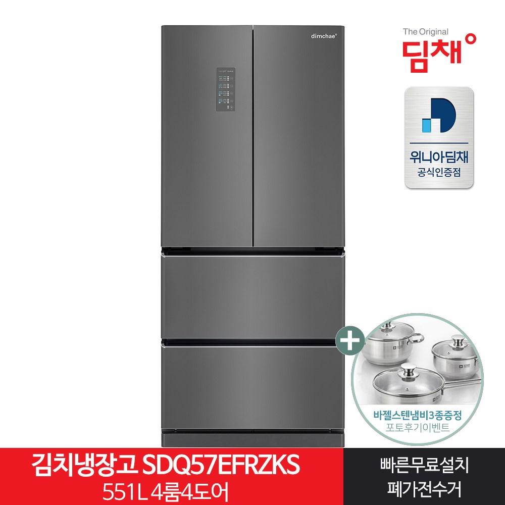 인증 스탠드형김치냉장고 SDQ57EFRZKS 551L 4룸 21년형