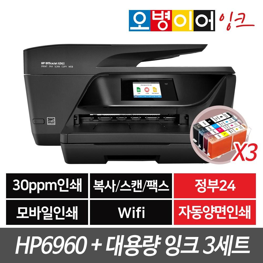 HP6960 팩스복합기 + 대용량 스마트카트리지 3SET
