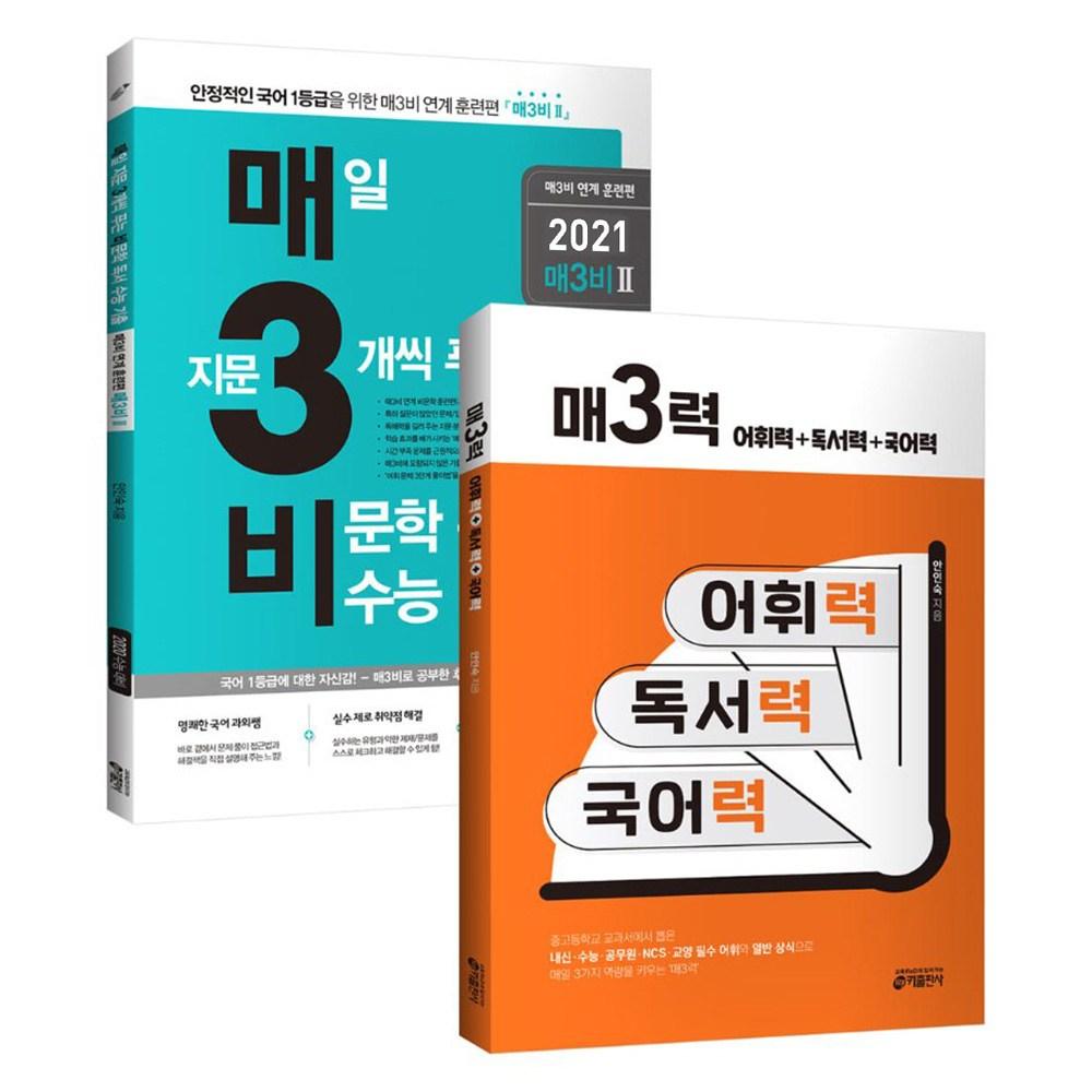 키출판사 매3력 + 매3비2(2021) (전2권)