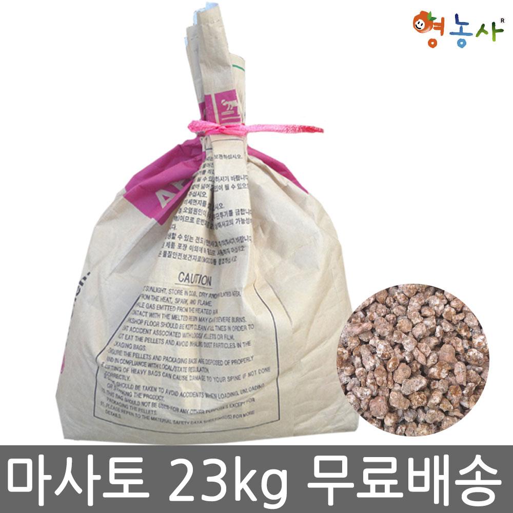 영농사 마사토 23kg 무료배송 미립소립중립대립 분갈이, ②소립(빨강끈)_23kg