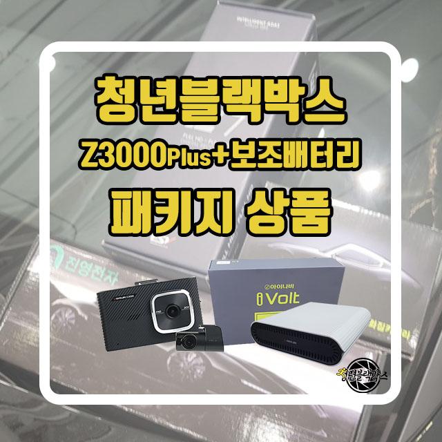 아이나비 Z3000Plus, Z3000Plus+아이볼트