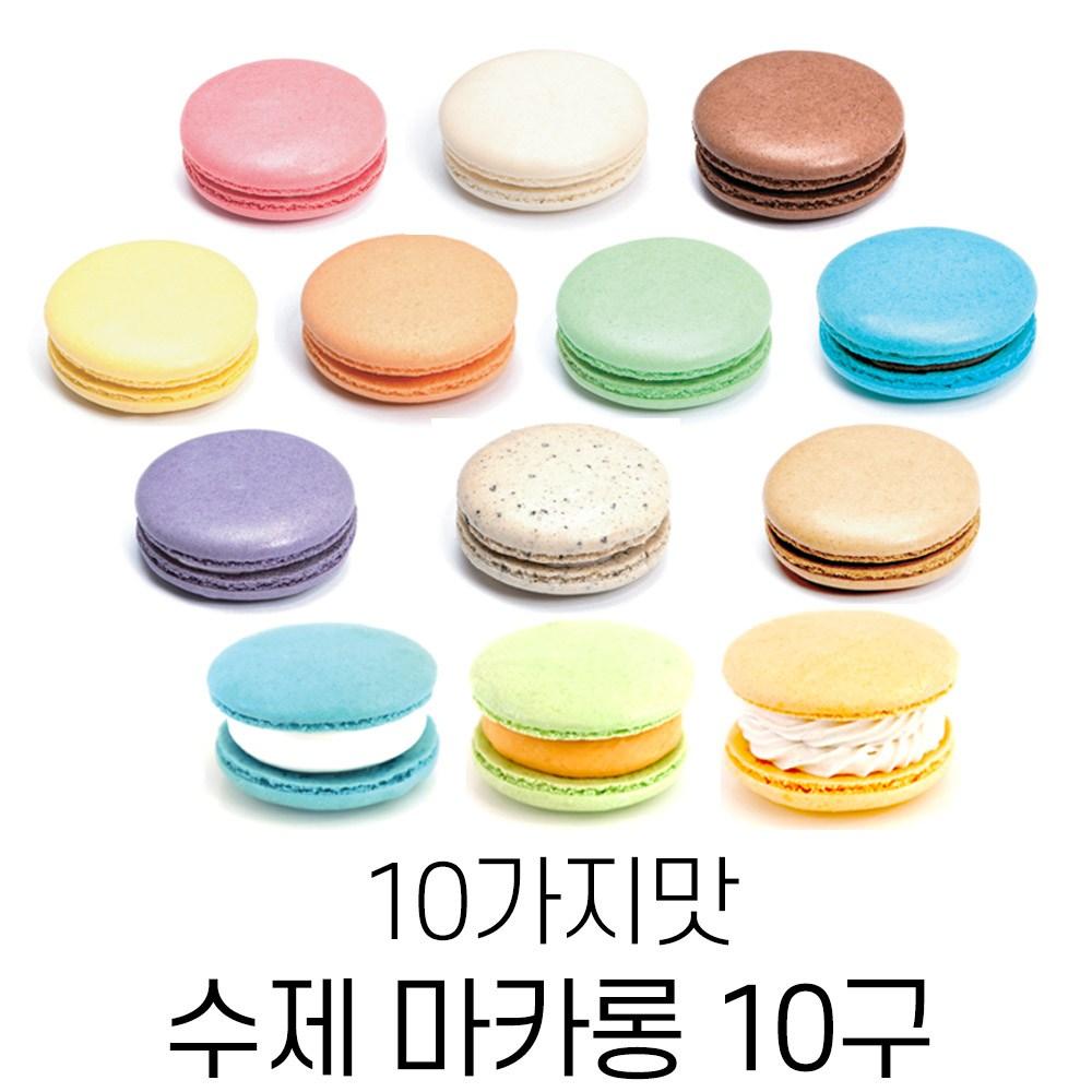 슈가베이크 수제 마카롱 10종 24g x 10구 (드), 1세트