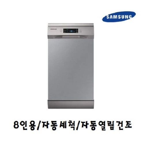 삼성 식기세척기 8인용 DW50R4055FS, 빌트인/프리스탠딩가능