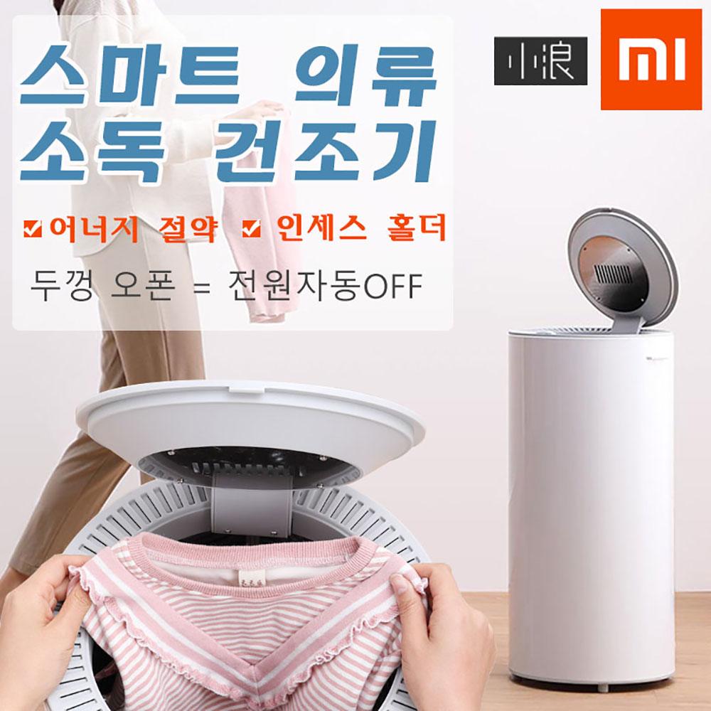 샤오미 XiaoLang 스마트 살균 건조기 35L / 의류 건조기 / 가정용 미니 빨래 건조기/무료배송 / 돼지코증정 / 관부가세 포함, 단품