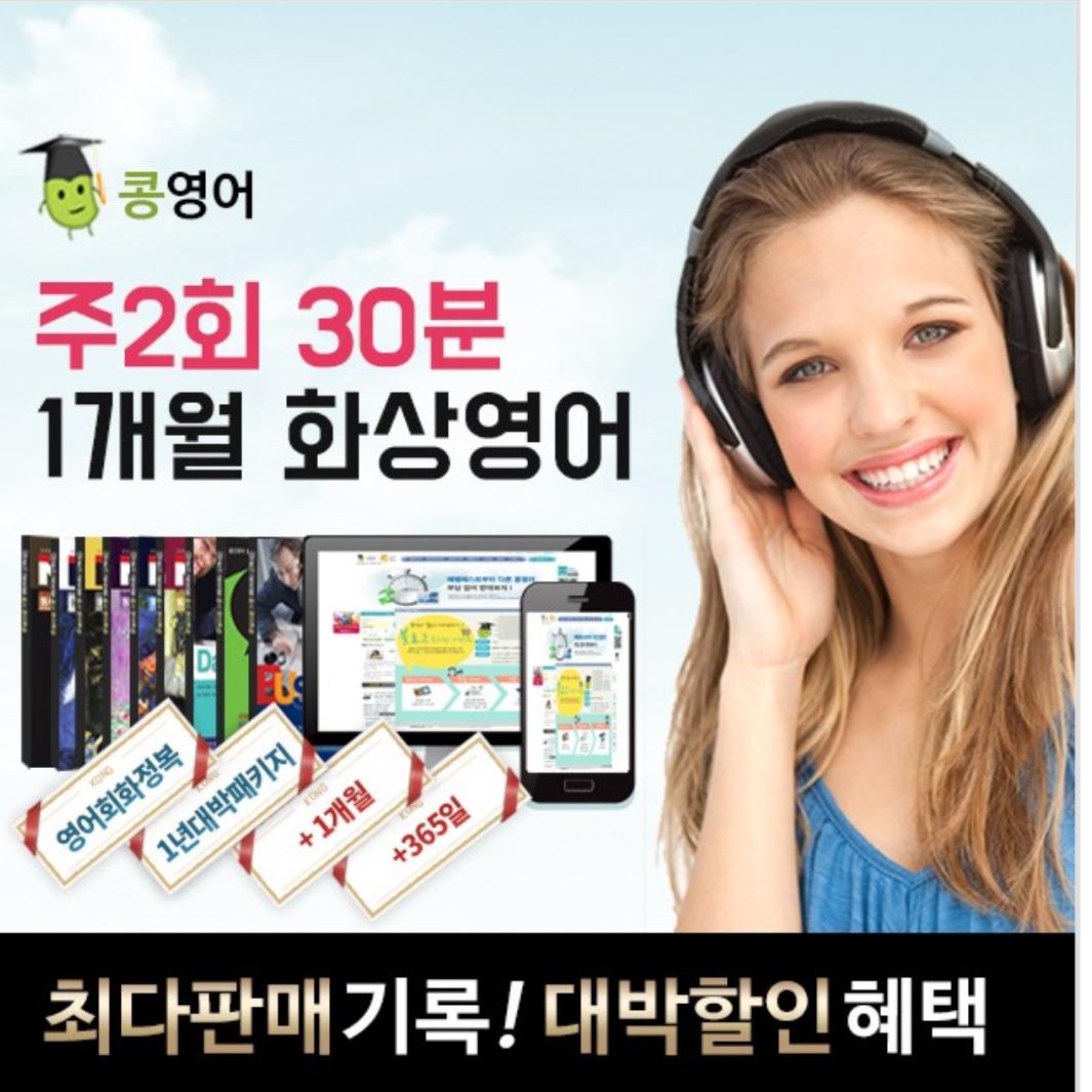 콩영어 전화영어 화상영어 1개월 수강권, 주2회30분 화상영어1개월