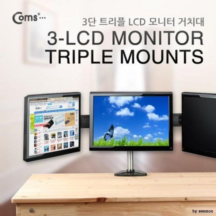 받침대 LCD 모니터 거치대 3단 모니터암 스탠드 COMS 블랙, 상세페이지 참조