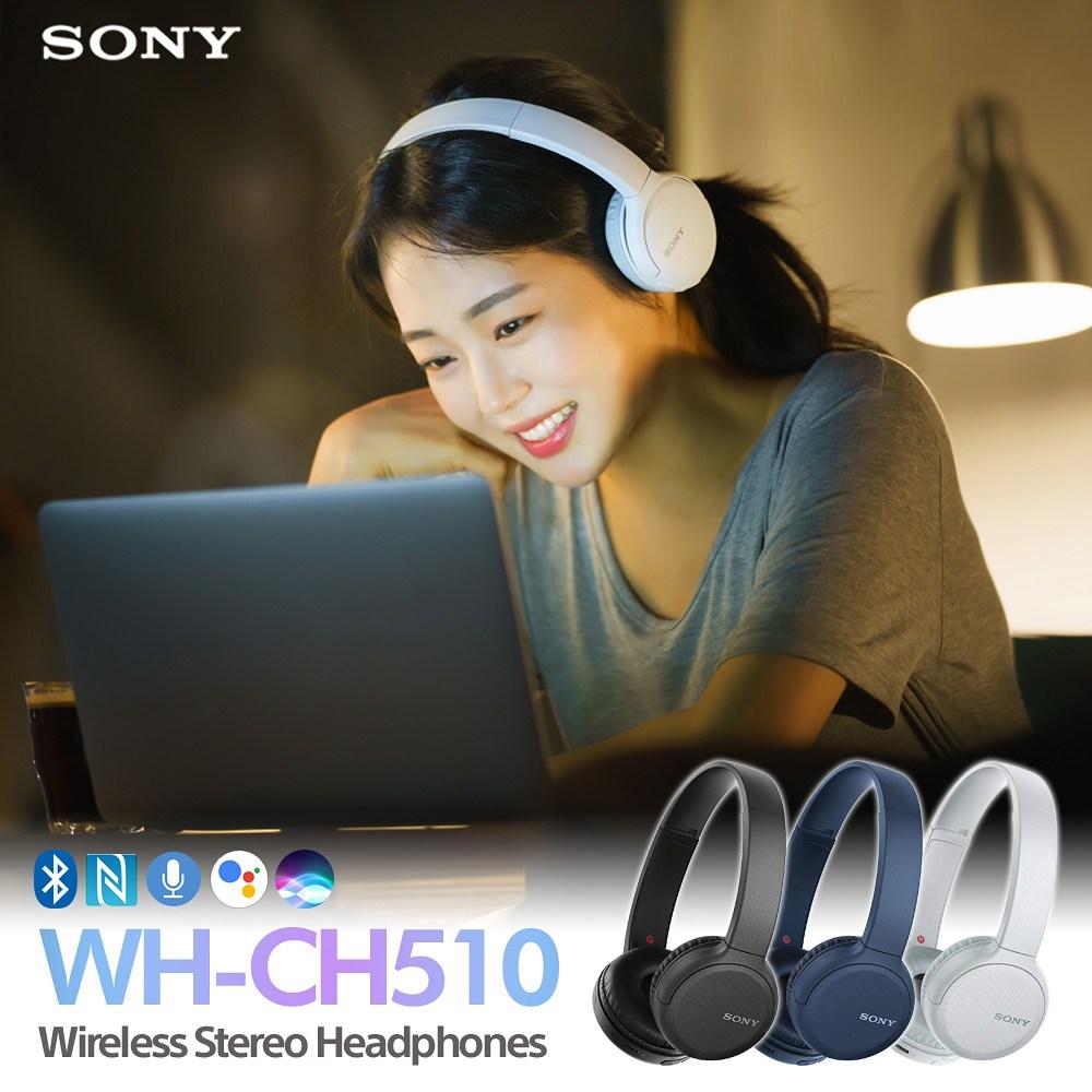 소니 WH-CH510 무선 블루투스 헤드폰 NFC 30mm 어반스타일 다이나믹, BCE 블랙