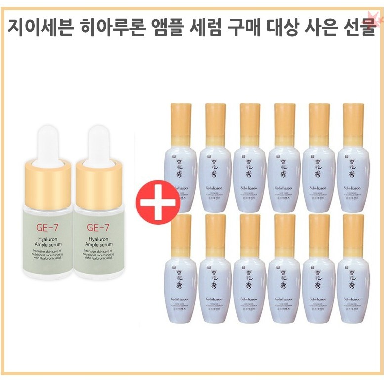 GE-7 GE7 히아루론 앰플 2개 구매시 설화수 샘플 윤조 에센스 8ml 12개 증정, 1개