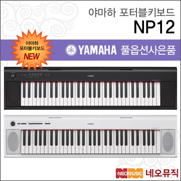 야마하 NP-12, 실용(4), 블랙-기본사은품