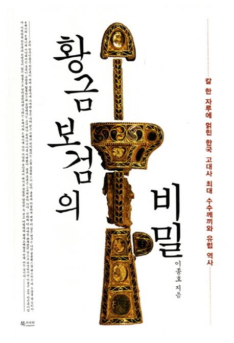 황금보검의 비밀:칼 한 자루에 얽힌 한국 고대사 최대 수수께끼와 유럽 역사, 북카라반
