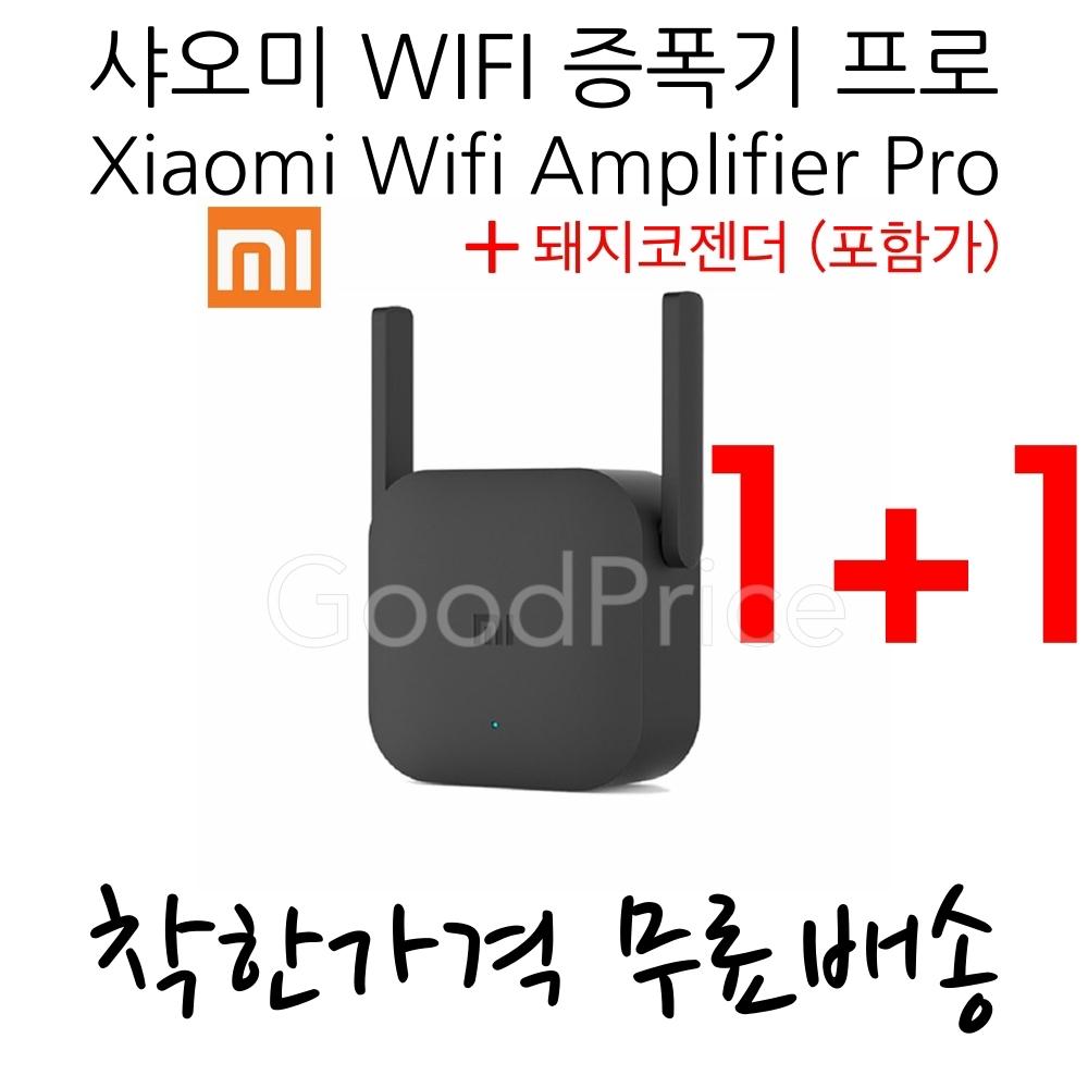 샤오미 1+1 와이파이 증폭기 프로 wifi pro 외장안테나, 샤오미 와이파이 증폭기 프로 wifi pro