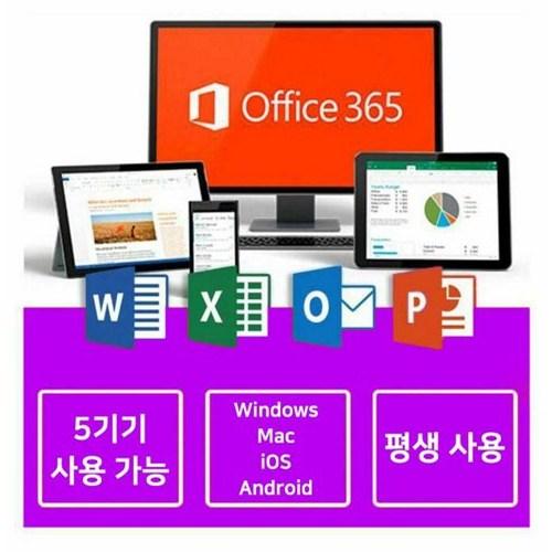마이크로소프트 오피스 365 평생구독 계정. office 정품 즉시배송, 오피스365