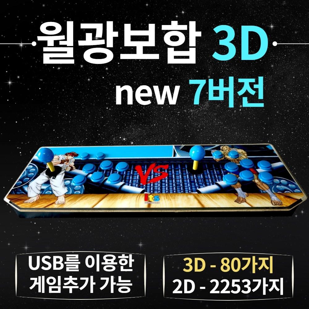 가정용 오락기 8코어CPU 게임확장 가능 한글판, ITS-3D