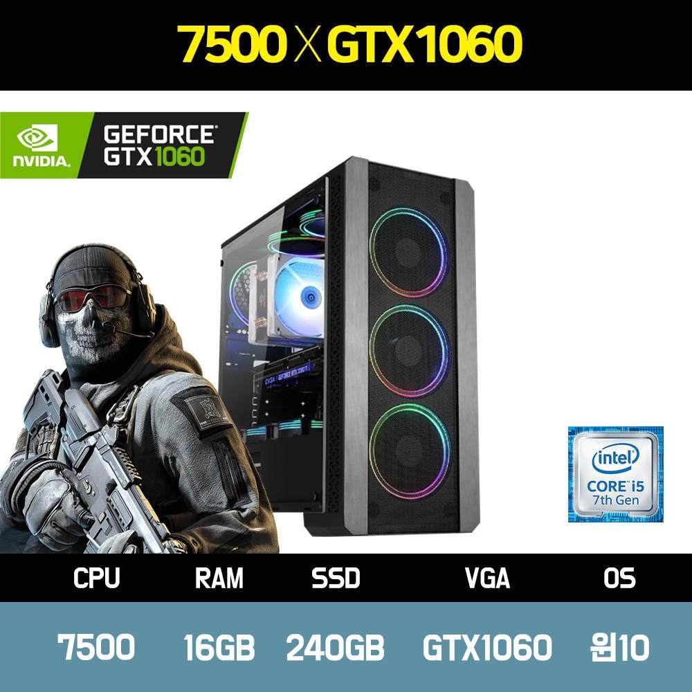 게이밍 PC 조립컴퓨터 본체 i5-7500 SSD240 GTX1060 윈도우10 배틀그라운드 오버워치, ▷미라클 블랙/i5-7500/16GB/240GB/GTX1060, 선택