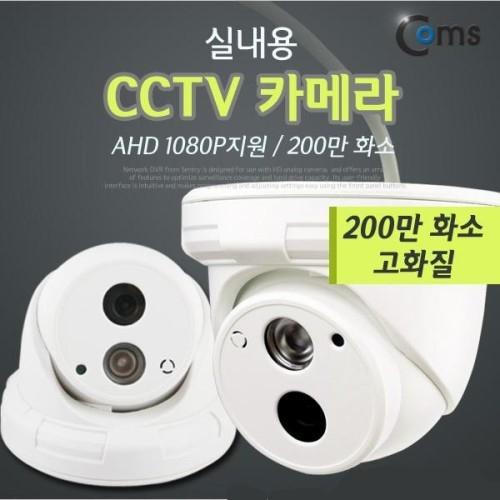 POE*** AHD 1080P 200만화소 실내 감시카메라 가정용 보안 홈 CCTV, WN028