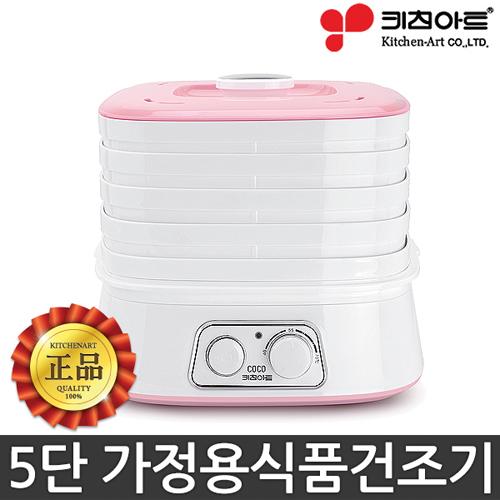 [키친아트] 코코 식품건조기, PK-231