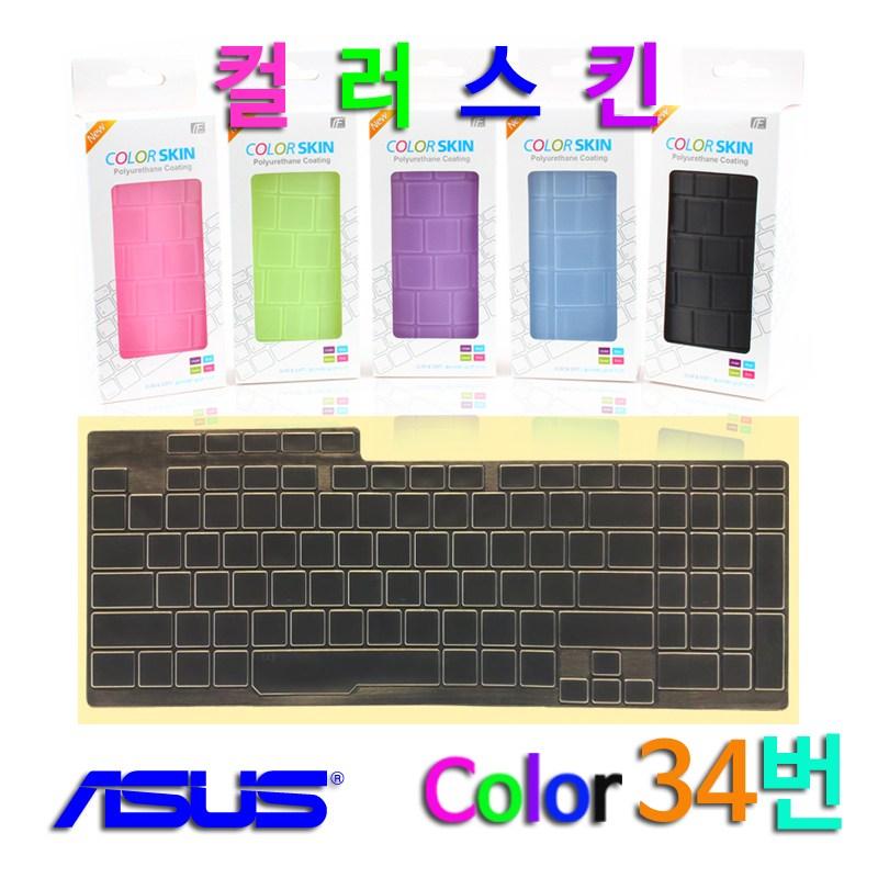 실리스킨 파인스킨 컬러스킨 에이수스 ROG STRIX G712LV-EV024용 키스킨 17.3인치, 1개입, 컬러스킨(블루BLUE)