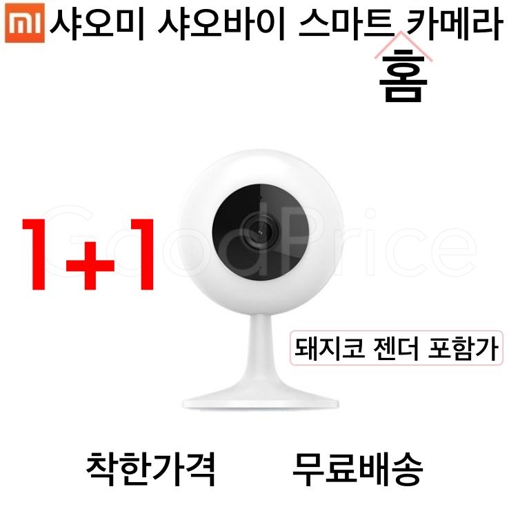 샤오미 1+1 샤오바이 스마트 CCTV 홈카메라 720P 실내용, 1+1 샤오미 샤오바이 스마트 CCTV 홈카메라 720P