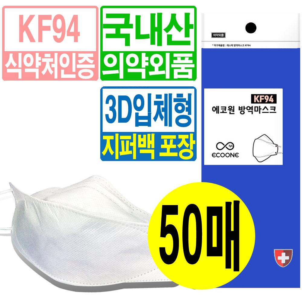 국산 KF94 숨쉬기편한 4중필터 황사 미세먼지 마스크 식약처허가 의약외품 방역 보건용 개별포장 대형 50매 지퍼백 3D입체형