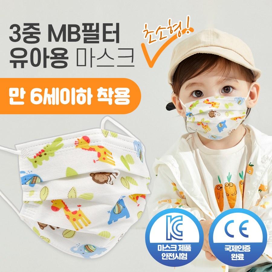 KC인증 유아 아기 초소형 마스크 3중 MB필터 50매, 50매초소형3중캐릭터마스크유아원숭이
