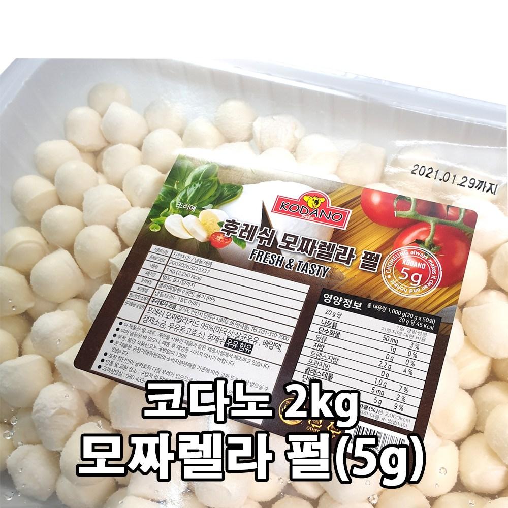 코다노 후레쉬 모짜렐라 펄, 1개, 1kg