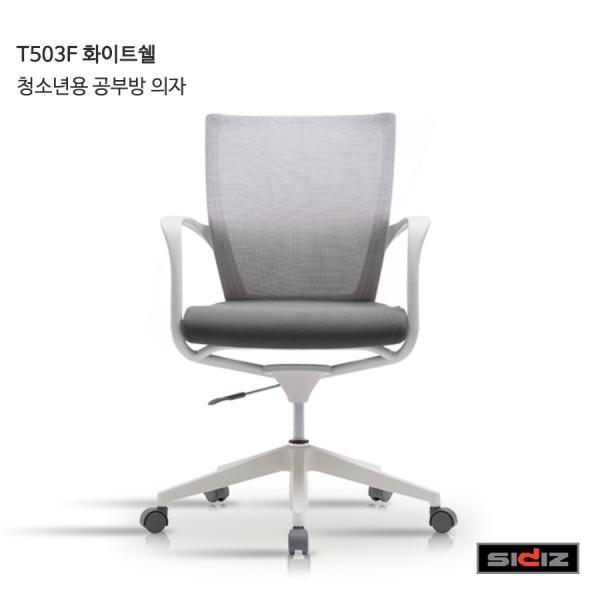 (시디즈 T50 시리즈 T503F 화이트쉘 메쉬 의자 라이트그레이 시디즈/화이트쉘/시리즈/의자/라이트그레이/메쉬, 단일 색상